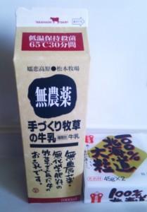 牛乳 納豆