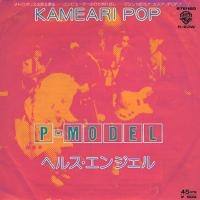 KAMEARI POP